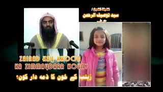Zainab Kay Khoon Ka zimmaydaar koun? زينب کے خون کا ذمہ دار کون؟ Sheikh Tauseef Ur Rehman