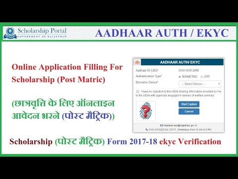 Scholarship (पोस्ट मैट्रिक) Form 2017-18 ekyc Verification || SSO Rajasthan