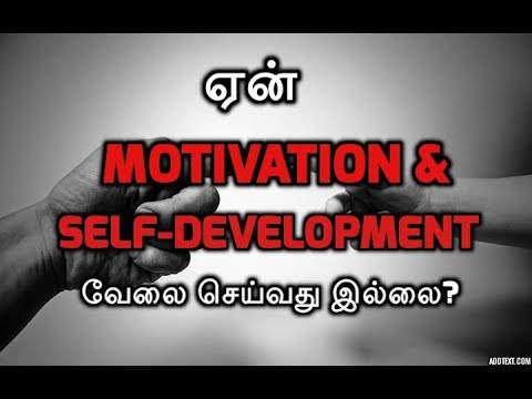 Why motivation and self-development are not working? | Tamil |
