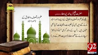 Tareekh Ky Oraq Sy: Hazrat Fariduddin Attar (R.A) 17 January 2018 - 92NewsHDPlus