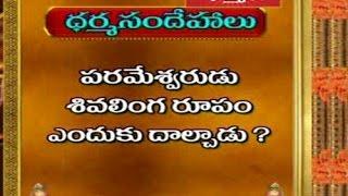 Rasa Lingam and Spatika Lingam Mercury or Crystal Siva Lngam - The