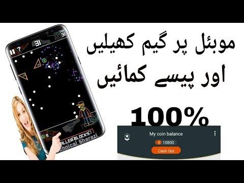 Games Khel Ker Pasy Kama Saktay Han ek Den Me 5000 tak Hindi /Urdu
