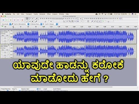 ಯಾವುದೇ ಹಾಡನ್ನು ಕರೋಕೆ ಮಾಡಬಹುದು | Create  any song Karaoke in Audacity | Kannada video(ಕನ್ನಡದಲ್ಲಿ)