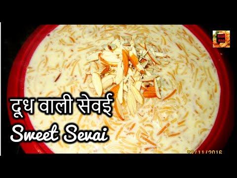 Sevai Recipe - Sevai Kheer Recipe In Hindi -How To Make Sevai Kheer Recipe In Hindi