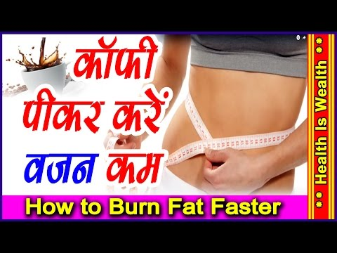 How To Make Fat Burning Coffee - Benifit Of Coffee Without Suger