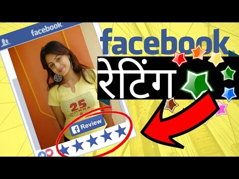 FACEBOOK Page Par Review Aur Rating Ka Option Kaisay Lagaye - how to add star rating on Facebook?
