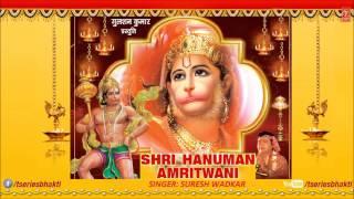 Hanuman Amritwani By Suresh Wadkar [Full Song] I Shri Hanuman Amritwani I Juke Box