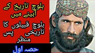 History of Baloch tribes Part 1 | baloch tribes |  baloch history