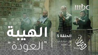 مسلسل الهيبة - الحلقة 5- أول ساحة حرب في الهيبة العودة
