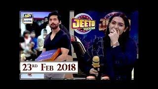 Jeeto Pakistan - 23rd Feb 2018 - ARY Digital Show