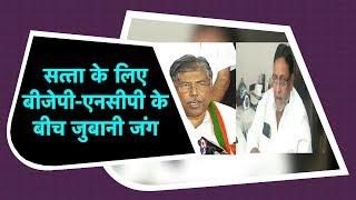 Government को लेकर NCP-BJP में जुबानी जंग