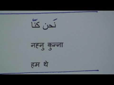 Learn Arabic through Hindi lesson.11