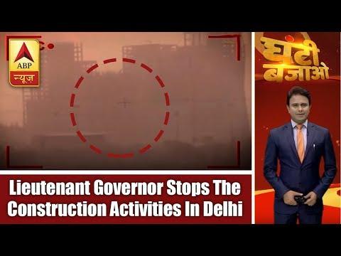 Ghanti Bajao (15.06.2018): Lt Govt Orders To Stop All Civil Construction Activities In Delhi