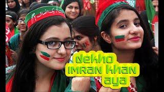 Dekho Imran Khan Aya  Hamara Mehman Aya. #PTI #karak