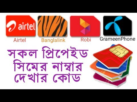 How to grameenphone banglalink airtel robi number checking code bangla tutorial