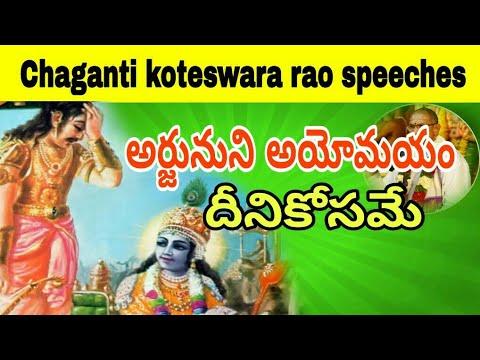 అర్జునుని అయోమయం దేనికోసం sri chaganti koteswara rao speeches bhakthi devotional latest pravachanalu