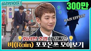 [골라봐야지][ENG] 1일 7깡 하다가 지루할 때 쯤 보러오세요(?) 춤 잘 추는 비(Rain) 모음 #아는형님 #JTBC봐야지