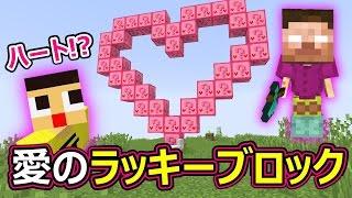 【マインクラフト】ハートの形した愛のラッキーブロック!?割ったら中から赤ちゃんのヘロブライン出てきた!!〔マイクラ Lucky Block Pinkmod〕