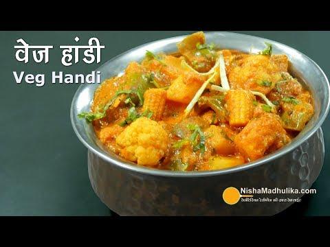Veg Handi Recipe - मिक्स वेज हांडी  - How To Make Veg Diwani Handi