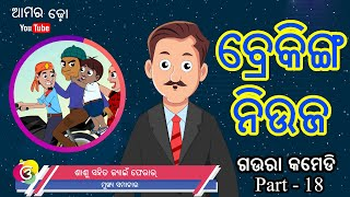 ଗଉରା ଧରିଲା ଚୋର || Gaura Dharila Chora || Gaura Odia Comedy part-18 || Best Odia Comedy