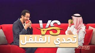 تحدي الفلفل بين سعود بخاري وأحمد حلمي #MBCLittleBigStars #نجوم_صغار