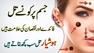 Meaning Of Mole On Body Parts || What Moles Indicate About Personality In Urdu/Hindi