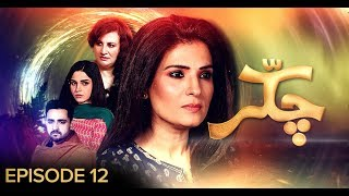 Download Chakkar Episode 12 | Pakistani Drama | 19th February 2019 | BOL Entertainment Video
