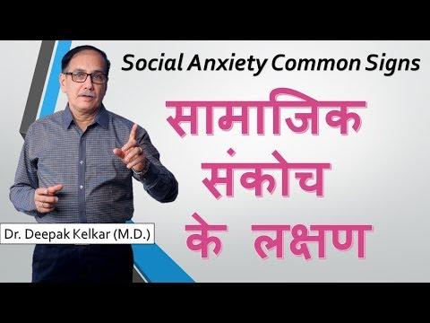 Social Anxiety Common Signs (Hindi) सामाजिक संकोच के लक्षण. Motivational Video by Dr. Kelkar