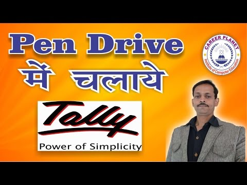 How to Install and Run Tally in Pen Drive|Tally Erp 9 Trick to Run Tally in Pen Drive Hindi