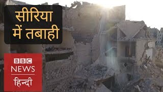 Destruction in Syria after USA attacks (BBC Hindi)