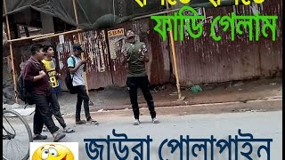 জাউরার পোলাপাইন। এভাবে বলে কাউকে বলদ বানায়...হাসতে হাসতে শেষ। Bangla Funny Prank