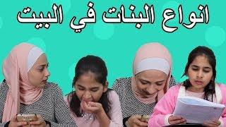 انواع البنات في البيت  Types Of Girls At Home l