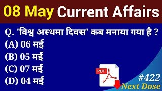 Next Dose #422   8 May 2019 Current Affairs   Daily Current Affairs   Current Affairs In Hindi