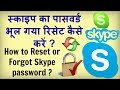 how to reset or forgot skype password in hindi ?