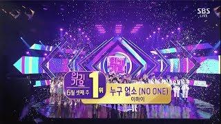 LEE HI - '누구 없소 (NO ONE)' 0616 SBS Inkigayo