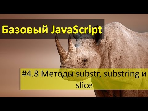 Получение подстроки в  JavaScript. Методы substr, substring и slice