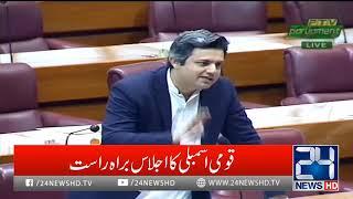 National Assembly Full Session | 9 Nov 2018 | 24 News HD