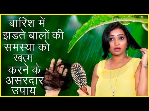 बारिश में झड़ते बालों की समस्या को खत्म करने के असरदार उपाय   How to Prevent Hair Fall in Monsoon