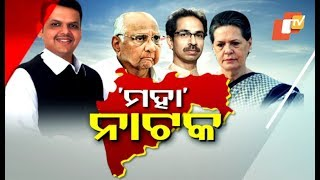 Discussion At @ 12-Twist & Turns In Maharashtra Politics