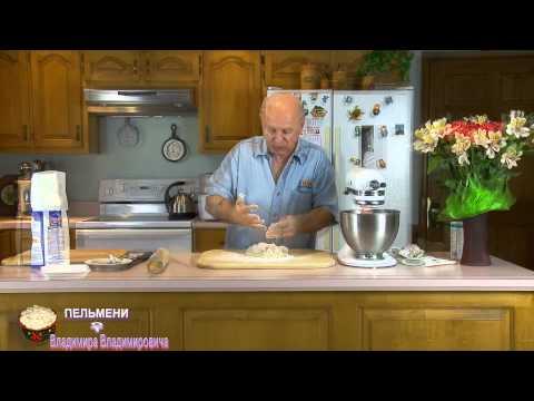 Пельмени от Владимира Владимировича - Уроки Кулинарии