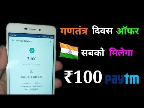 गणतंत्र दिवस ऑफर अब मिलेगा सबको ₹100 रूपए जल्दी करो