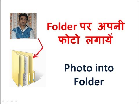 How to set your photo on folder