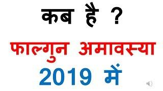 कब है फाल्गुन अमावस्या 2019   falgun amavasya 2019 kab hai   falgun amavasya