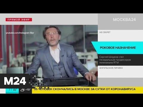 Шнуров стал генеральным продюсером телеканала RTVI - Москва 24