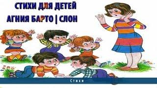 Стихи для детей   Агния Барто   Слон