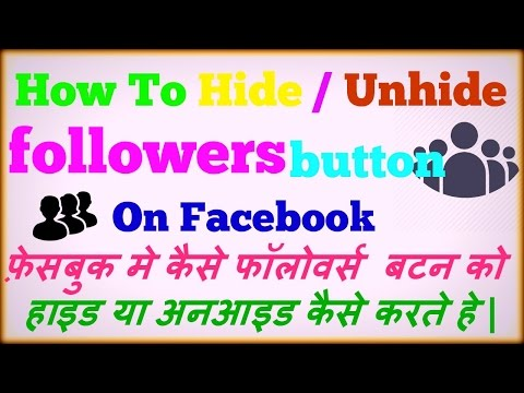 How To Hide/Unhide Followers Button On Facebook In Hindi/Urdu 2016 (Facebook Privacy)