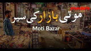 Markets of Lahore: Moti Bazaar