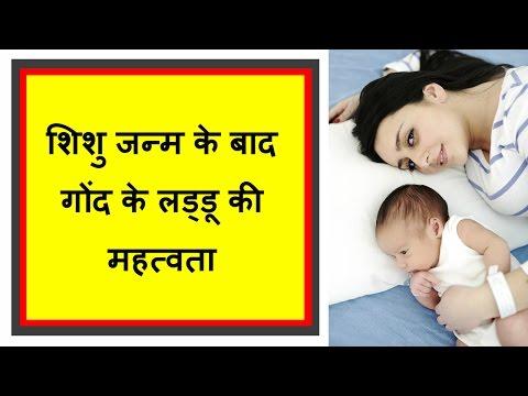 शिशु जन्म के बाद गोंद के लड्डू की महत्वता/benefits of gond ke laddu or dry fruits  after delivery
