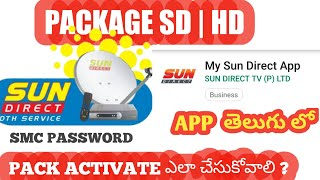 Save Your Money | How to do Sundirect Recharge After Trai