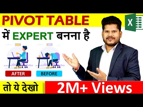 pivot table for beginners in excel in Hindi || Microsoft excel 2007,2010,2016